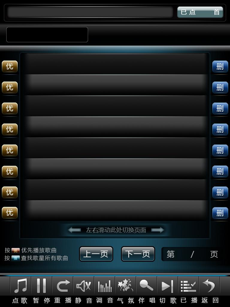 ktv点歌系统界面-滑屏版-拼音点歌 ps:部分图标非原创,如侵犯到您的