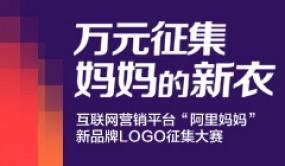 """""""阿里妈妈""""新品牌LOGO征集大赛"""