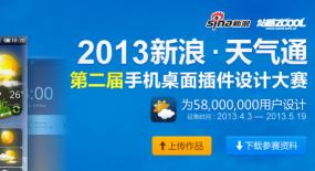 2013新浪天气通第二届手机桌面插件设计大赛