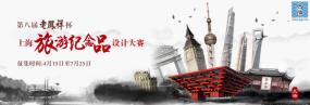 """第八届 """"老凤祥杯""""上海旅游纪念品设计大赛-征集大赛"""