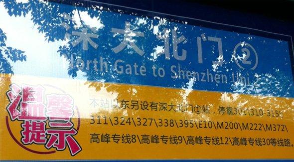 深大北门 公交站牌