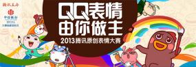 2013腾讯原创表情大赛