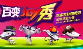 百变Joy秀 - 京东吉祥物周边创意征集大赛