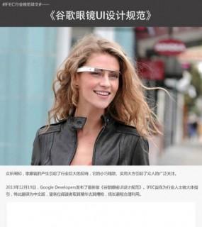 谷歌眼镜发布UI设计规范【中文版】