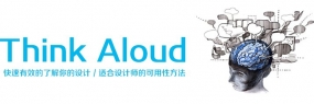 Think Aloud-适合设计师的可用性方法