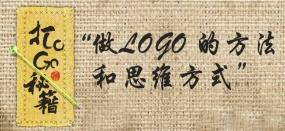 """""""打狗棍法""""-做LOGO的方法和思维方式"""