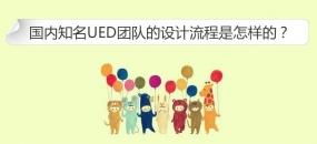 你造吗-国内知名UED团队的设计流程