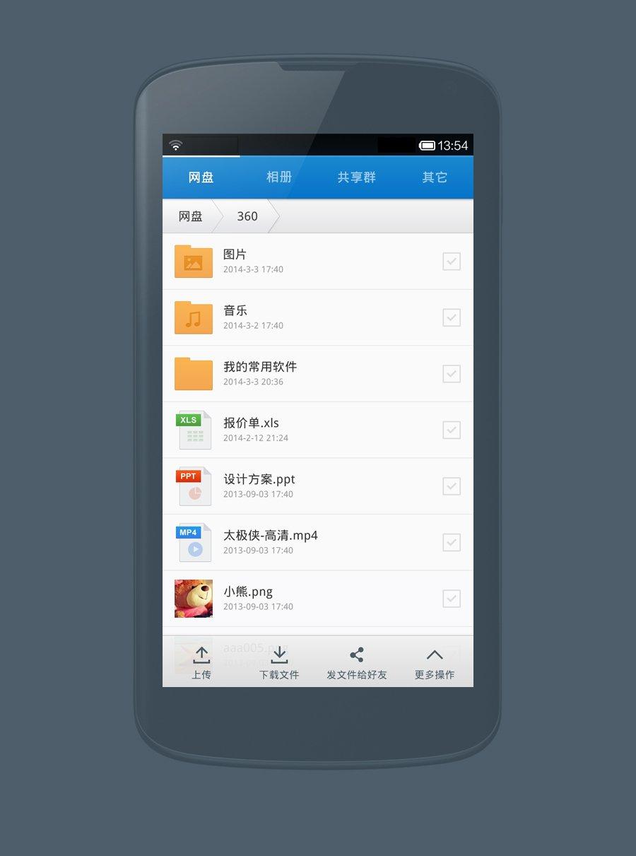 手机360云盘共享群id