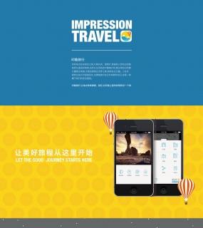 印象旅行移动版 概念设