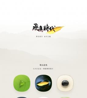 飞鸟时代-魅族手机主题三等奖作品