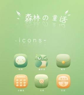 icon主题:森林的童话