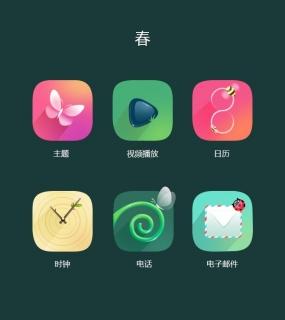 森林之子主题系列icon临摹