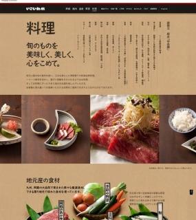 黒川温泉 いこい旅館 料理