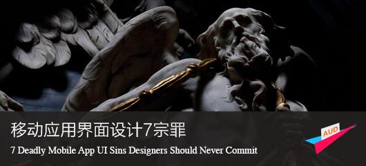 【译文】移动应用界面设计7宗罪