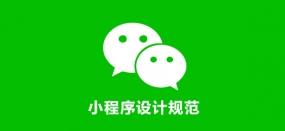 微信小程序设计规范【官方】