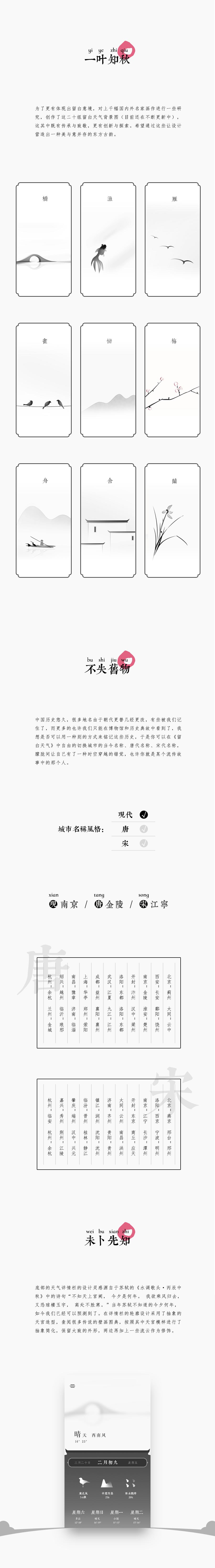 中国风天气APP