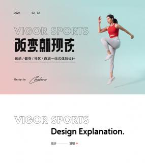 Vigor 运动体验/视觉设计 UI APP界面 开到茶花