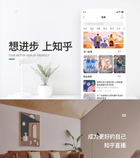 「知群X知乎 中国产品设计大赛」成为更好的自己 UI APP界面 BridgeQ