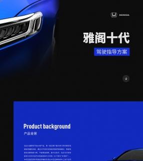 雅阁10代——体验设计驾驶指导方案 UI APP界面 卉大大