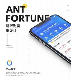 2019 蚂蚁财富Redesign UI APP界面 sawyer0019