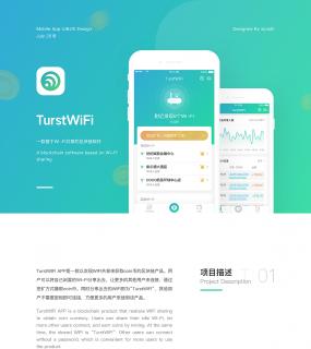 TurstWiFI-区块链项目