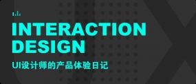 UI设计师的产品体验日记 02 期