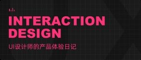 UI设计师的产品体验日记 03 期
