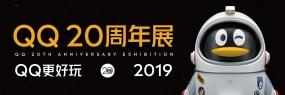 QQ 20周年展 | 策划与设计执行
