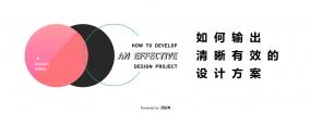 如何输出清晰有效的设计方案