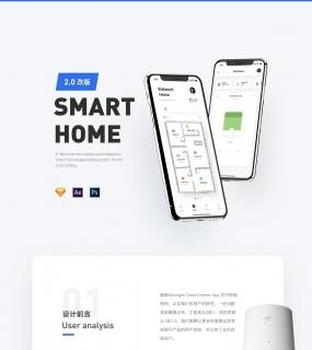 Smart Home2.0改版