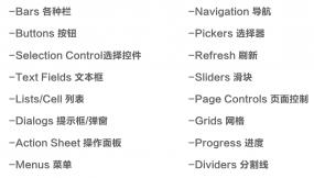 iOS与Android设计规范解析(二)之常用控件
