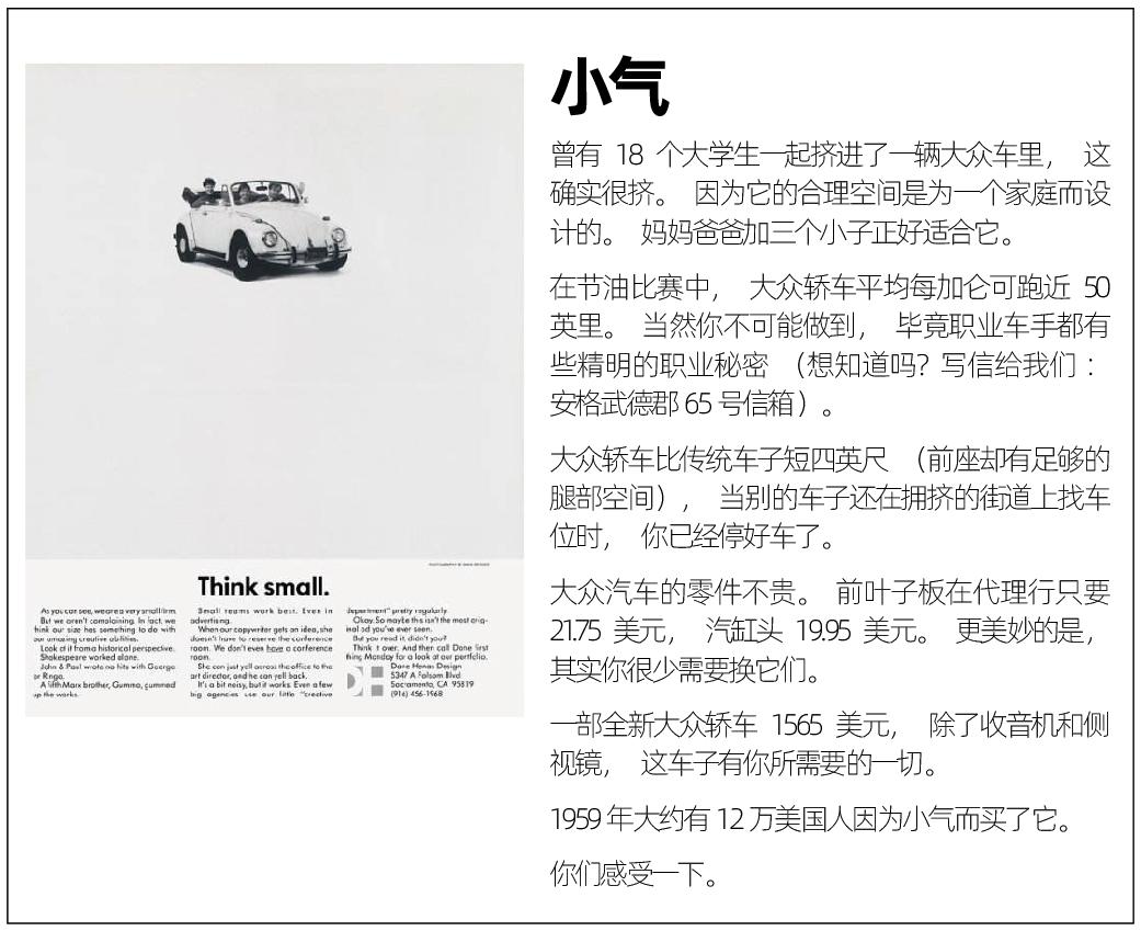 写给设计师看的广告史16:创意公式全揭秘