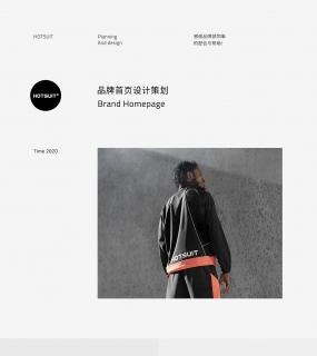 HOTSUIT品牌页面设计以及详情