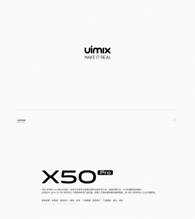 vivo X50pro 产品官网设计