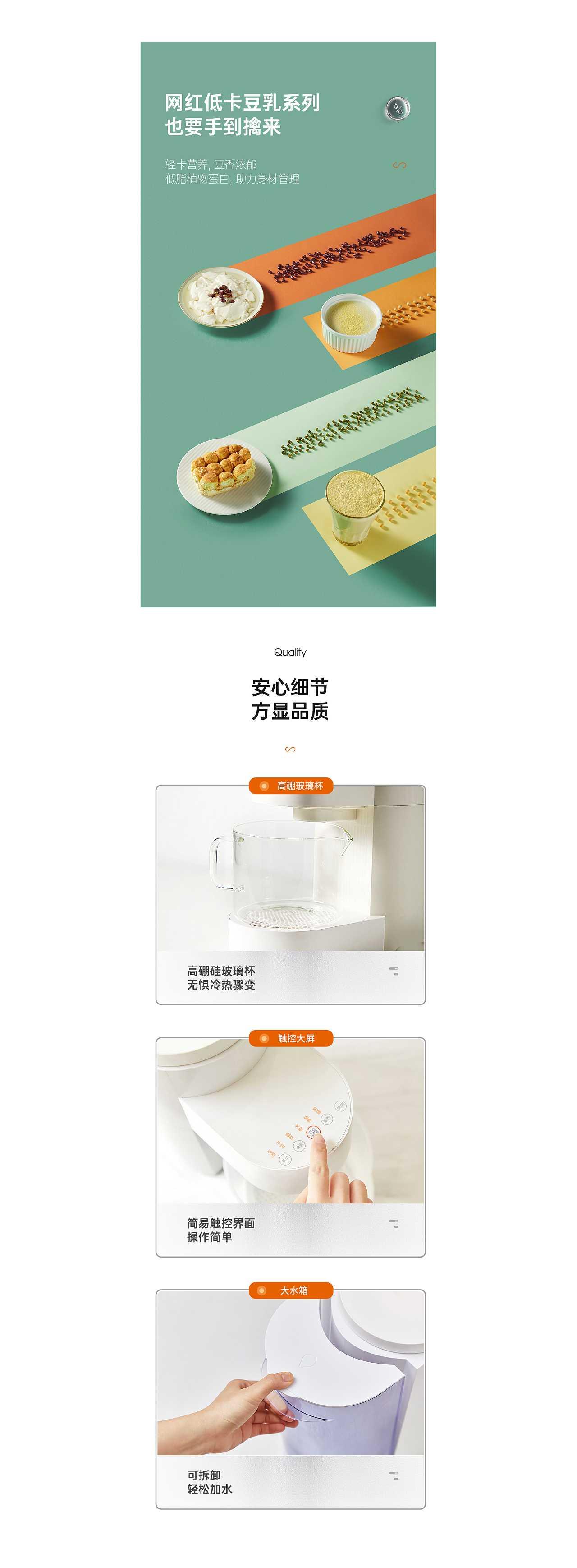 九阳豆浆机/饭煲/火锅详情分享