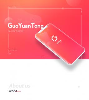 GYT App Redesign