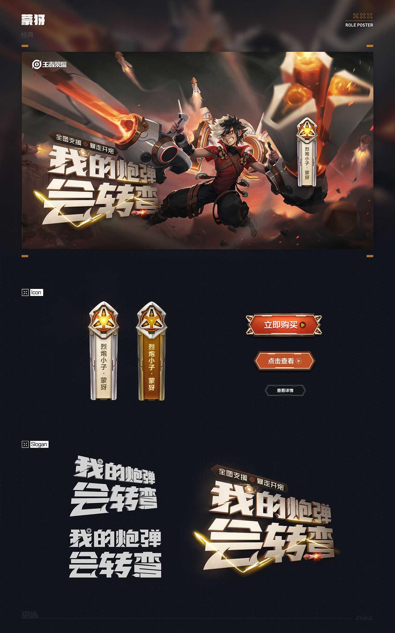 2019-2020 王者荣耀视觉作品合集