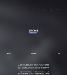 科技银/国王蓝无人机/黑头仪电商详情视觉x3