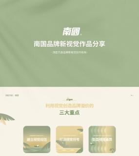 汤臣杰逊【南国椰子粉品牌新视觉作品分享】