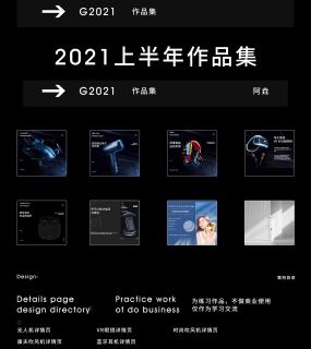 2021上半年作品合集