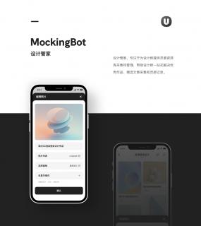 MockingBot 设计管家