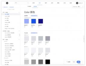 """从0到1,搭建一套完整的产品 """"设计语言"""" !(上篇)"""
