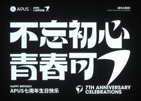 """""""不忘初心 青春可7"""" APUS七周年活动视觉设计"""