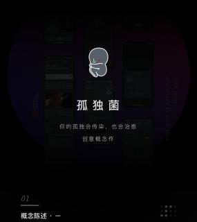 孤独菌App 创意概念设计稿