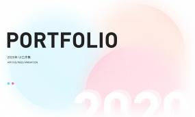 2020 UI作品集