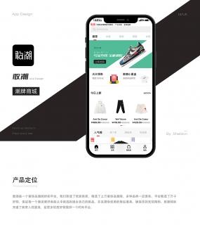 敢潮app界面展示