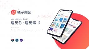UI界面设计   橘子阅读 APP设计&动效 项目总结