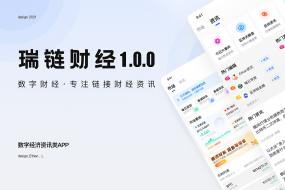 瑞链财经1.0.0-区块链资讯行情概念UI设计