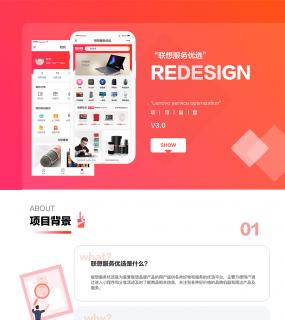 联想服务优选v3.0 Redesign(部分模块)
