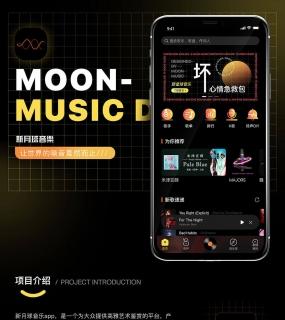新月球音乐APP